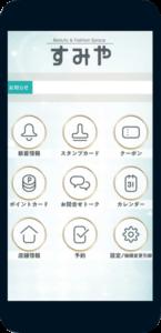 SUMIYAアプリ画面